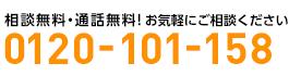 0120-101-158